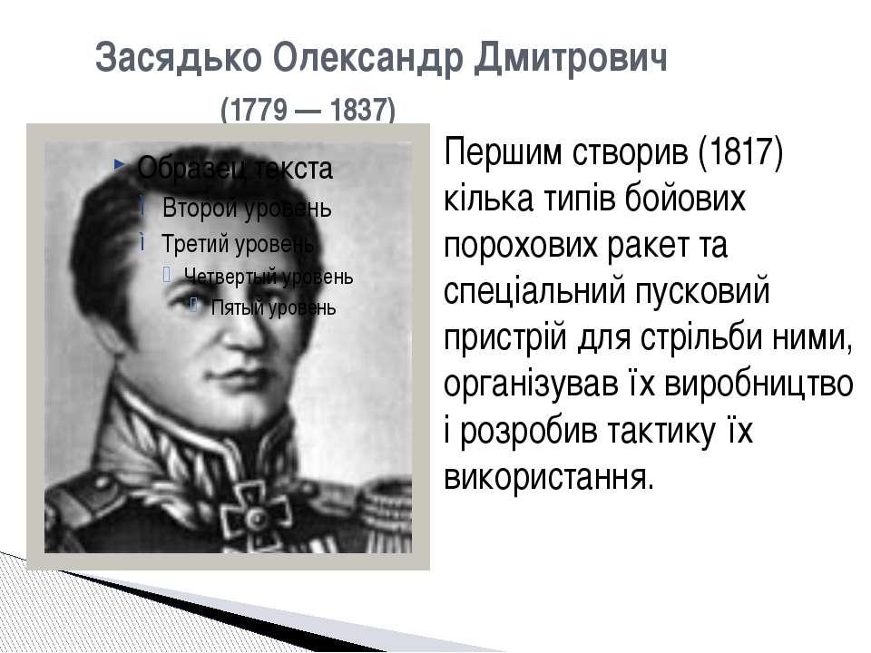 Засядько Олександр Дмитрович (1779 — 1837) Першим створив (1817) кілька типів...