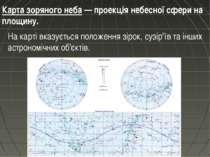 Карта зоряного неба — проекція небесної сфери на площину. На карті вказується...