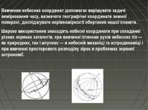 Вивчення небесних координат допомагає вирішувати задачі вимірювання часу, виз...