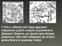 У 1515 р. побачили світ перші друковані зображення сузір'їв, створені художни...