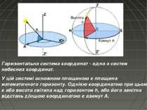 Горизонтальна система координат - одна з систем небесних координат. У цій сис...