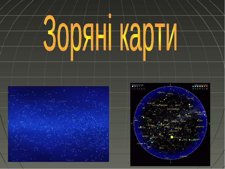 Зоряні карти