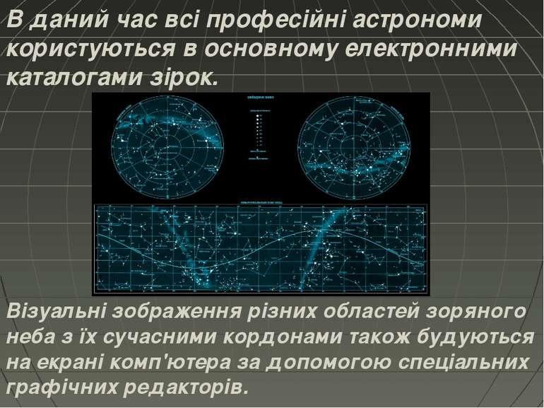 В даний час всі професійні астрономи користуються в основному електронними ка...