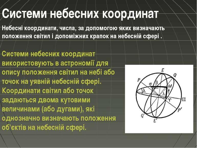 Системи небесних координат Системи небесних координат використовують в астрон...