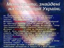 Метеорити, знайдені на території України