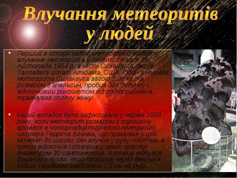 Влучання метеоритів у людей