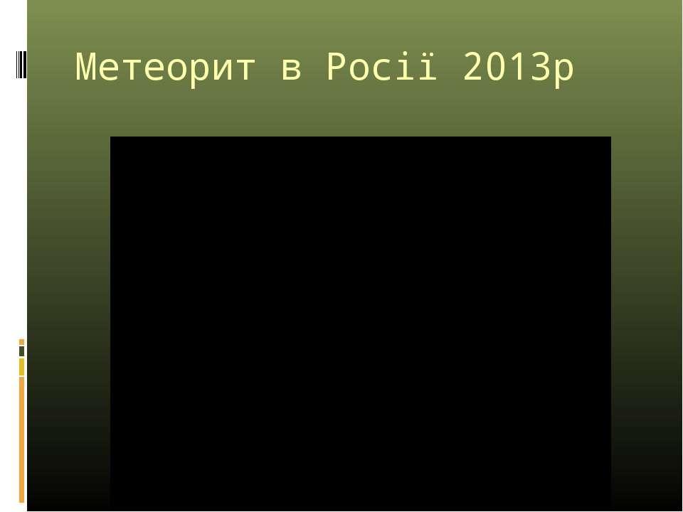 Метеорит в Росії 2013р