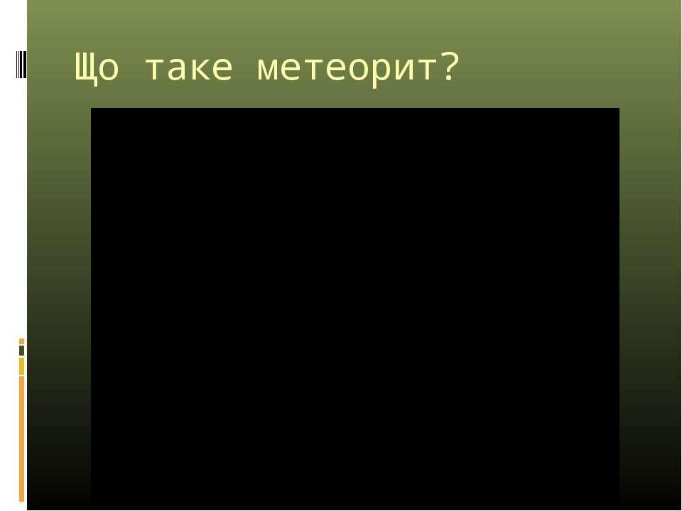 Що таке метеорит?