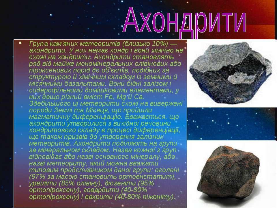 Ахондрити