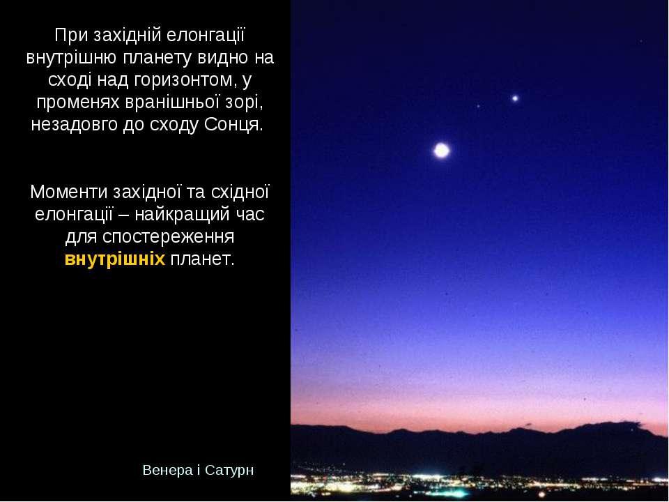 При західній елонгації внутрішню планету видно на сході над горизонтом, у про...