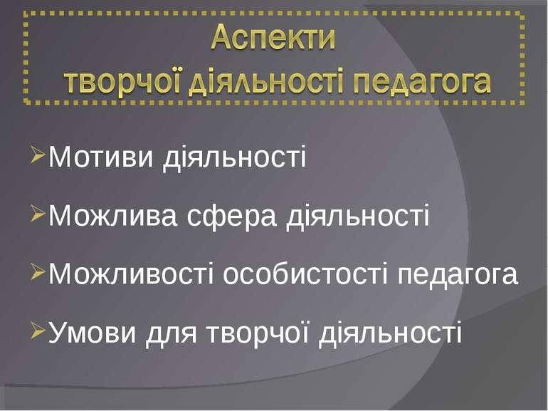 Мотиви діяльності Можлива сфера діяльності Можливості особистості педагога Ум...