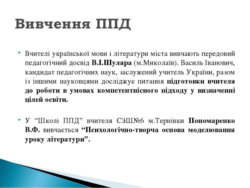 Вчителі української мови і літератури міста вивчають передовий педагогічний д...