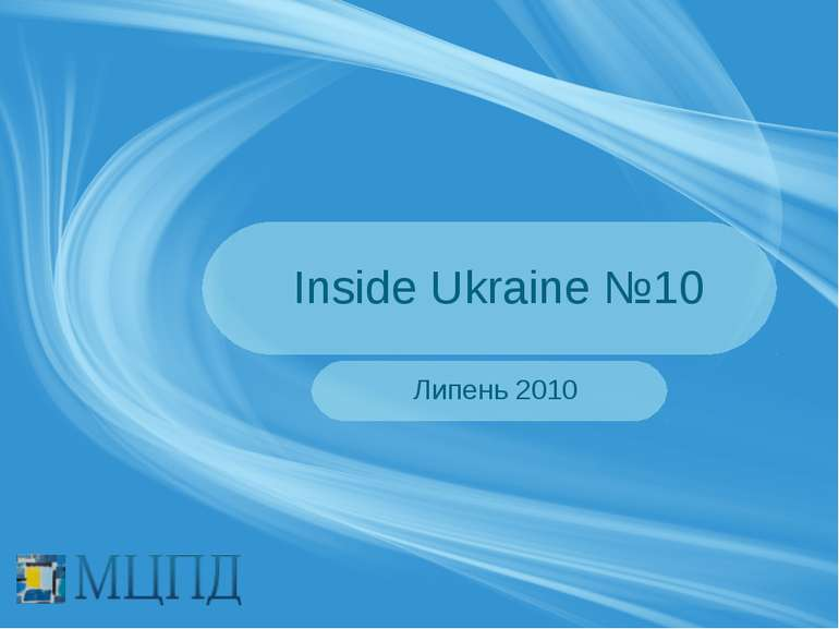 Inside Ukraine №10 Липень 2010