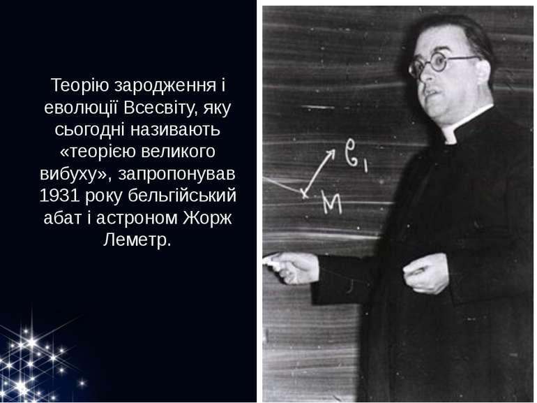 Теорію зародження і еволюції Всесвіту, яку сьогодні називають «теорією велико...