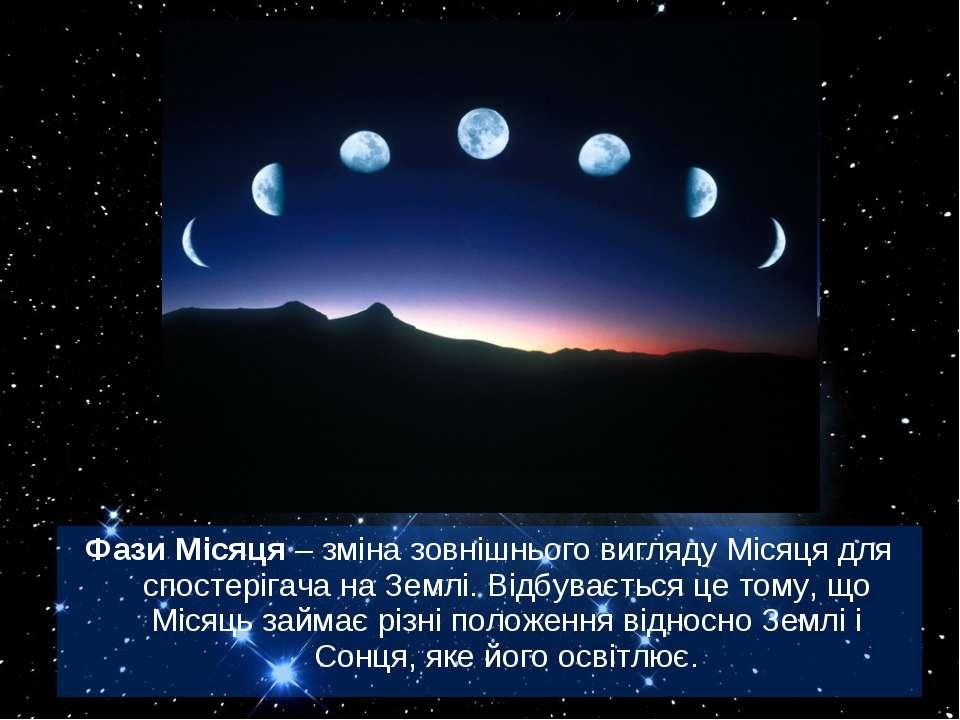 Фази Місяця – зміна зовнішнього вигляду Місяця для спостерігача на Землі. Від...