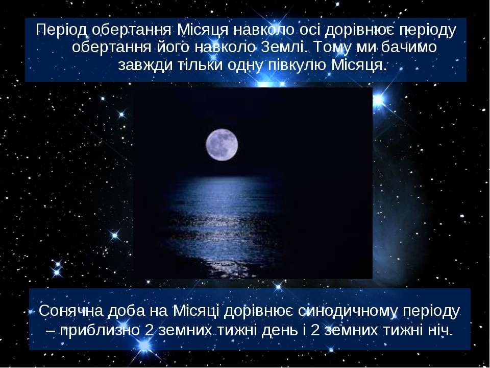 Сонячна доба на Місяці дорівнює синодичному періоду – приблизно 2 земних тижн...