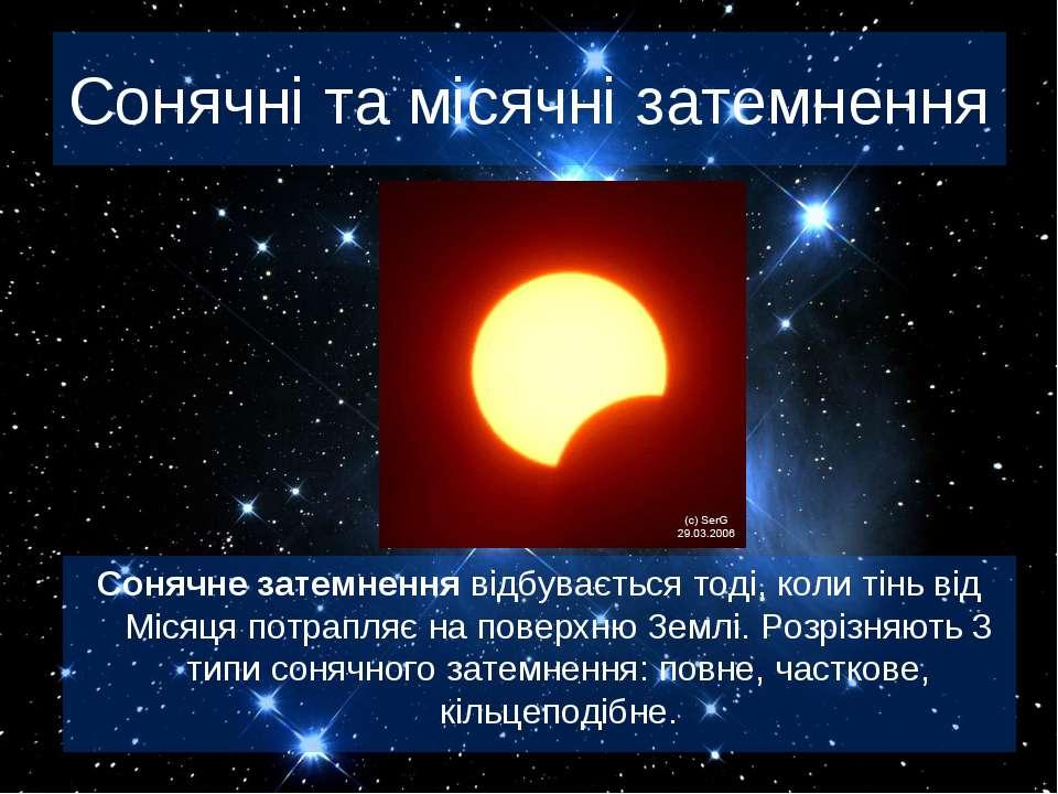Сонячні та місячні затемнення Сонячне затемнення відбувається тоді, коли тінь...