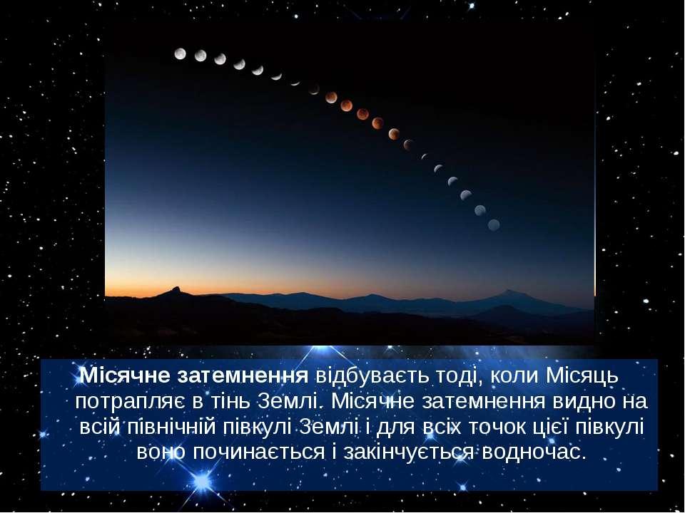 Місячне затемнення відбуваєть тоді, коли Місяць потрапляє в тінь Землі. Місяч...