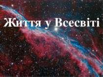 Життя у Всесвіті