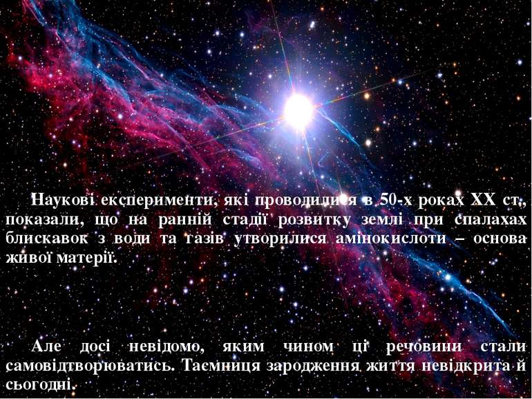 Наукові експерименти, які проводилися в 50-х роках ХХ ст., показали, що на ра...