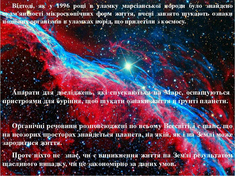 Відтоді, як у 1996 році в уламку марсіанської породи було знайдено окам'яніло...
