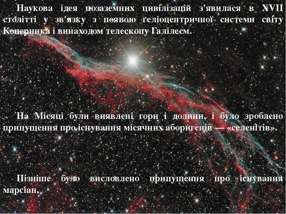 Наукова ідея позаземних цивілізацій з'явилася в XVII столітті у зв'язку з поя...