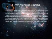 Походження назви Слово «гала ктика» (дав.гр.γαλαξίας) походить від грецької ...