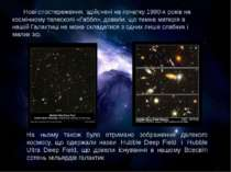 Нові спостереження, здійснені на початку 1990-х років на космічному телескопі...