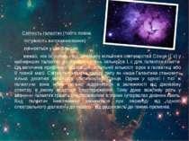 Світність галактик (тобто повна потужністьвипромінювання) змінюється у ще бі...