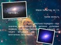 Маси галактик, як і їх світності, також можуть розрізнятися на декілька поряд...