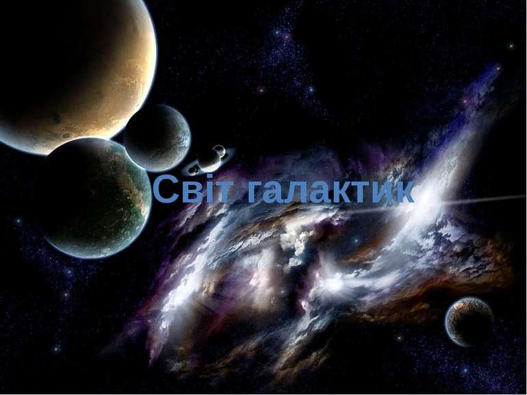 Світ галактик