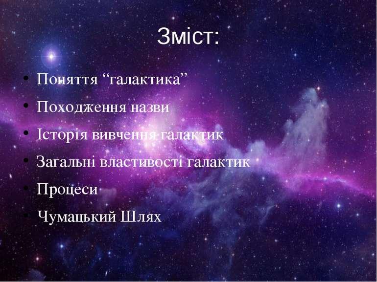 """Зміст: Поняття """"галактика"""" Походження назви Історія вивчення галактик Загальн..."""
