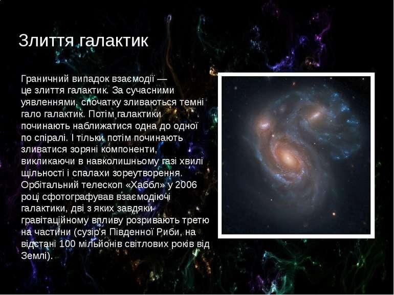Злиття галактик Граничний випадок взаємодії— цезлиття галактик. За сучасним...