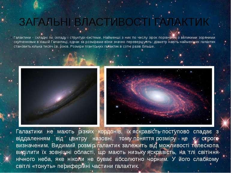 ЗАГАЛЬНІ ВЛАСТИВОСТІ ГАЛАКТИК Галактики - складні по складу і структурі сист...