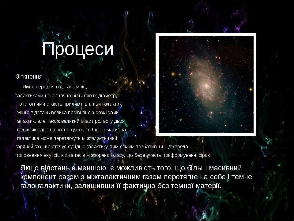 Процеси Зіткнення Якщо середня відстань між галактиками не є значно більшою ї...