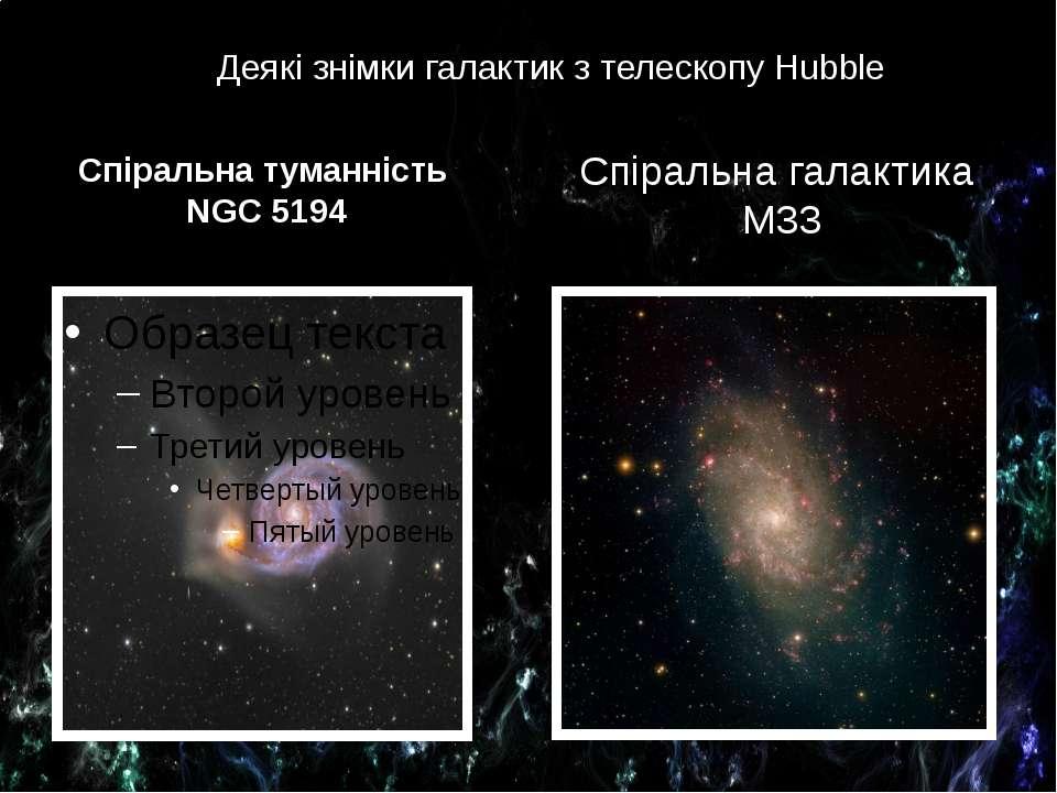 Спіральна туманність NGC 5194 Спіральна галактика M33 Деякі знімки галактик з...
