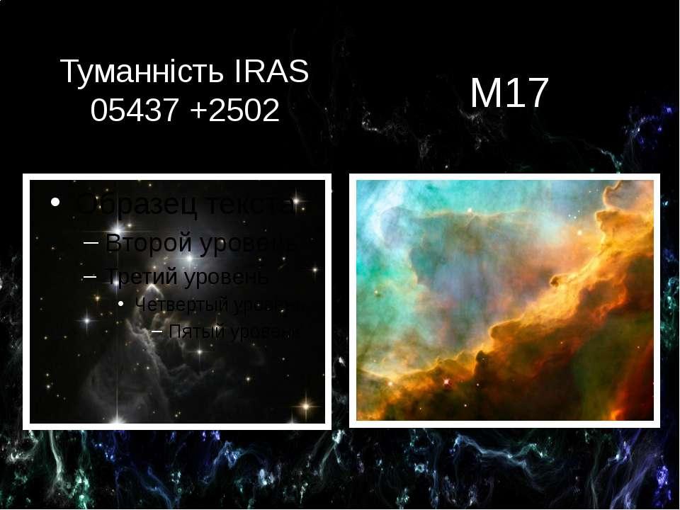 Туманність IRAS 05437 +2502 M17