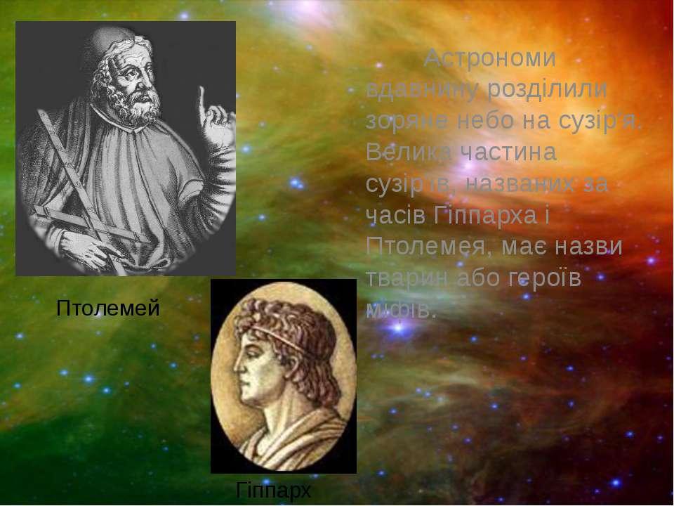 Астрономи вдавнину розділили зоряне небо на сузір'я. Велика частина сузір'їв,...