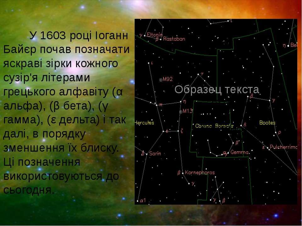 У 1603 році Іоганн Байєр почав позначати яскраві зірки кожного сузір'я літера...