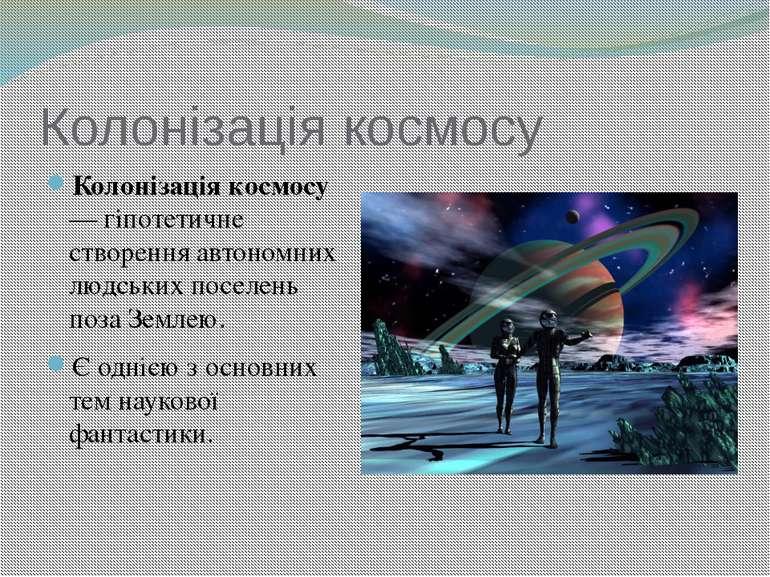 Колонізація космосу Колонізація космосу — гіпотетичне створення автономних лю...