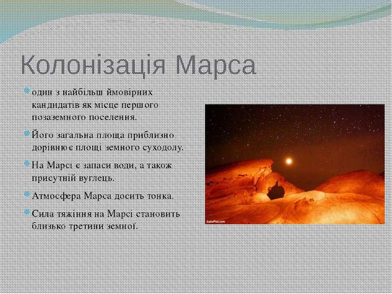 Колонізація Марса один з найбільш ймовірних кандидатів як місце першого позаз...