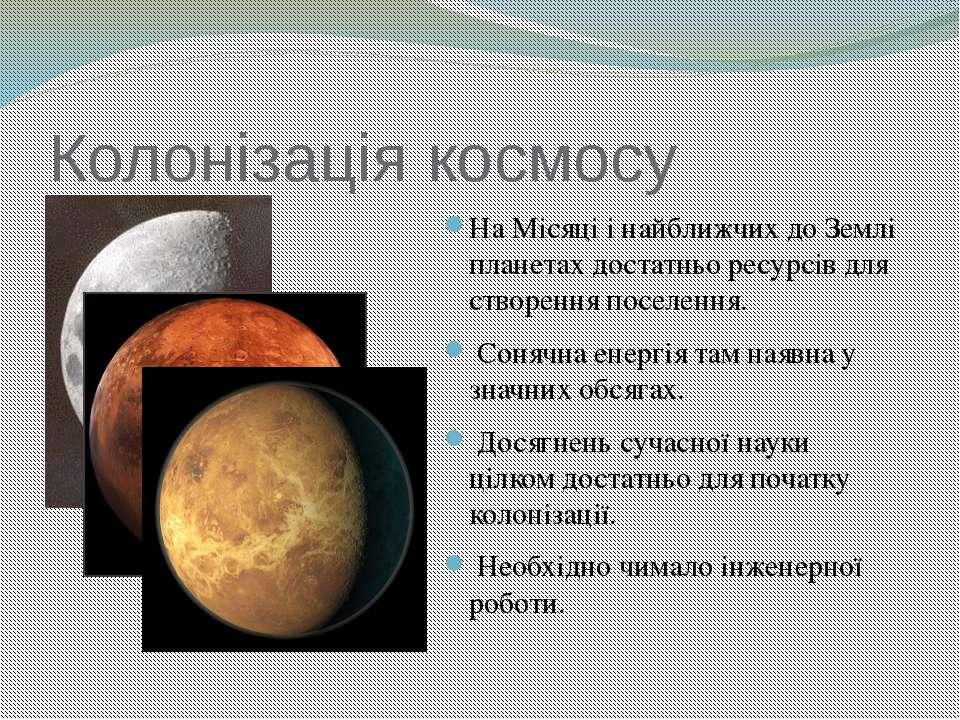 Колонізація космосу На Місяці і найближчих до Землі планетах достатньо ресурс...