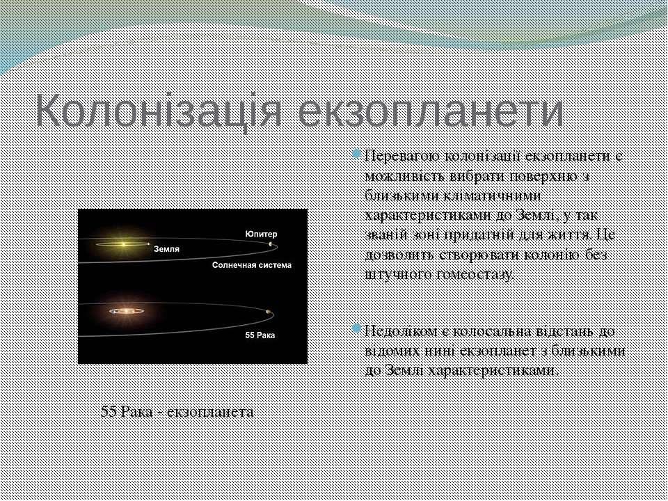 Колонізація екзопланети Перевагою колонізації екзопланети є можливість вибрат...