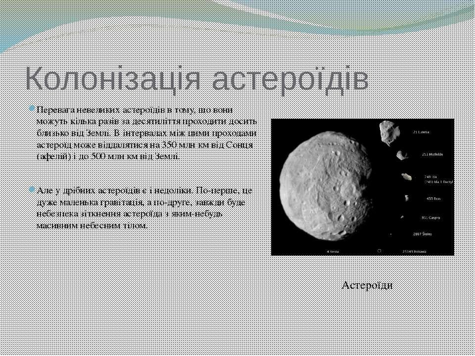 Колонізація астероїдів Перевага невеликих астероїдів в тому, що вони можуть к...