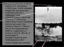 Німецька балістична бойова ракета А-4, запущена у1942році, стала першим апа...
