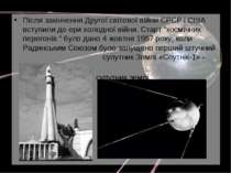 Після закінчення Другої світової війни СРСР і США вступили до ерихолодної ві...