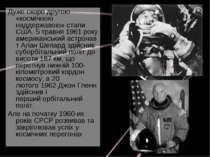Дуже скоро другою «космічною наддержавою» стали США.5 травня1961року амери...