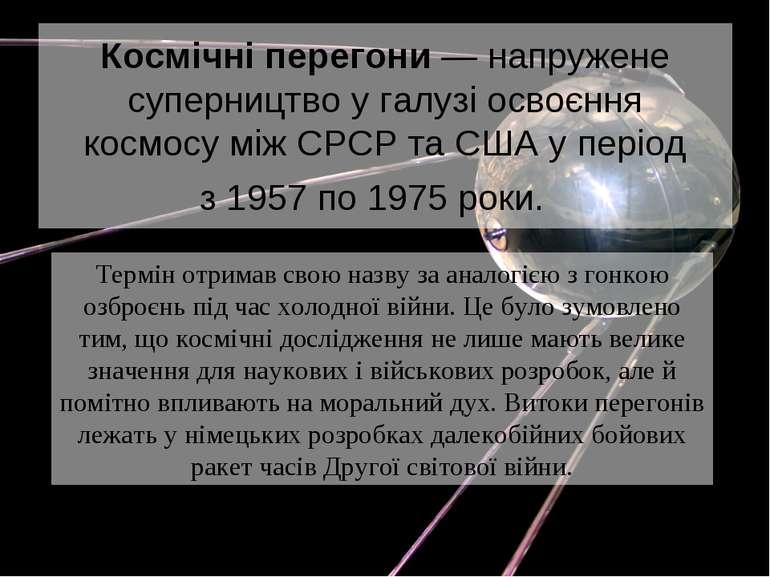 Космічні перегони— напружене суперництво у галузіосвоєння космосуміжСРСР...