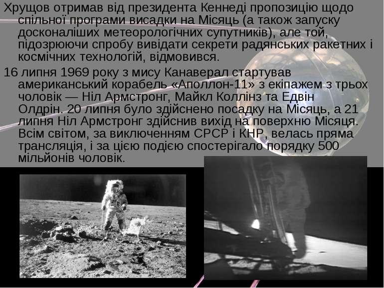 Хрущов отримав відпрезидента Кеннедіпропозицію щодо спільної програми висад...