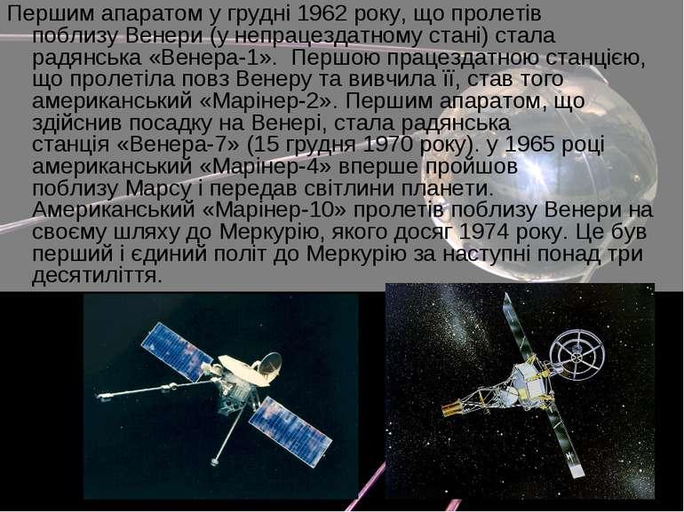 Першим апаратом у грудні1962 року, що пролетів поблизуВенери (у непрацездат...